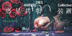 ANTIBODIES Collective @ 東京都庭園美術館