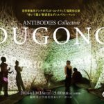 ANTIBODIES Collective 「DUGONG」in 福岡2016