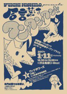 2017/1/11【岸野雄一プレゼンツ毎年恒例新春オープン・プライス・コンサート】