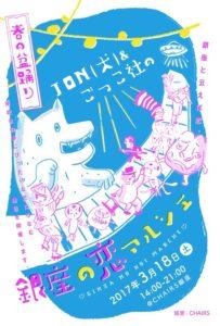 【3/18開催】JON(犬)&ごっこ社の 銀座の恋マルシェ///春の縁起物市