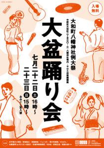 7/22(土)7/23(日)『大和町八幡神社 例大祭 大盆踊り会』