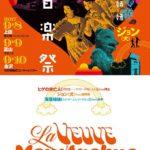 9/8(金)〜9/10(日)「秋宵音楽祭ツアー・パート1」始まりま〜す!!秋の珍道中〜