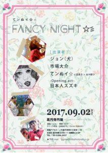 不可思議なライブイベント★「fancyナイト☆彡」 @高円寺 円盤