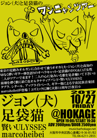 JON(犬)ライブ@大阪 HOKAGE