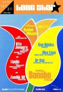 JON(犬)ライブ@神宮前bonobo(出番は24時すぎ)