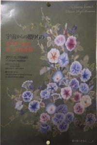 市川淳一ダンス公演『宇宙からの贈り物』