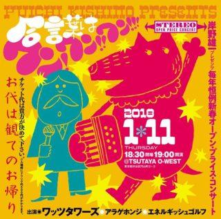 【1/11(木)】 ((((ワッツタワーズのメンバーとしてコントとダンス))))