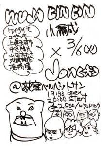 JON(犬)ライブ@荻窪velvetsun
