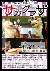 【4/21】第1回 玉村人形劇場 サカグラザ