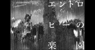 【4/28、4/29】Antibodies Collective『エントロピーの楽園』※JON(犬)参加!!!