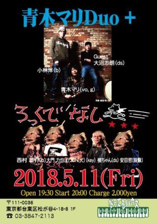 5/11&5/12★バンド・ろっくでなし東京公演【横ちゃん(d)、西村雄介(b)、JON(犬)(k)、大門力也(g)】