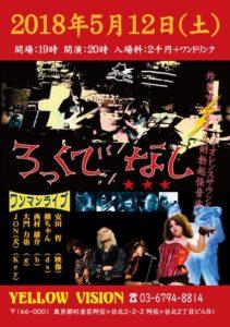 バンド・ろっくでなし東京公演