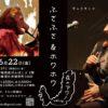 6/22(金)ふさふさ & ホワホワ(夜のホワホワアワーvol.4)@富山 ※JON(犬)は演奏で参加