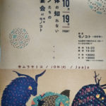 JON(犬)演奏★10/19(金) 得体の知れないモノたちの大宴会〜名古屋 モノコト