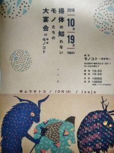 JON(犬)演奏★得体の知れないモノたちの大宴会〜名古屋モノコト