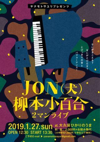 1/27(日)【JON(犬) 柳本小百合 2マンライブ!】