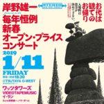新春恒例★ワッツタワーズ【オープンプライス・コンサート】1/11