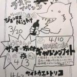 3/20(水)ゴールデン街でママやります!!!!