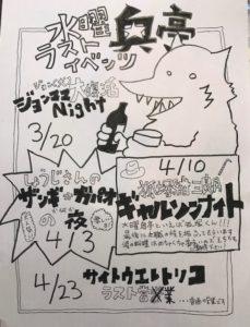 3/20(水)ゴールデン街「奥亭」でママやります!!!!!
