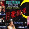 ★2019/6/7★JON(犬)久しぶりの東京でのライブ!@国立地球屋