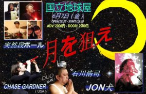 ★6/7(金)JON(犬)東京での久しぶりのライブ!!@国立地球屋