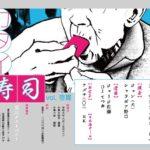 JON(犬)ライブ////2019.6.15土「カタイ寿司 vol.1貫」at 荒川ダストバニー