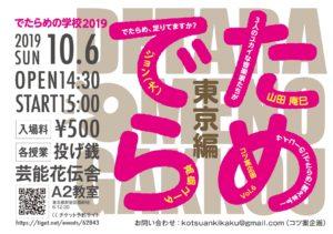 10/6(日)ジョン出演『でたらめの学校2019』@西新宿 芸能花伝舎A2