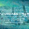 9/21〜9/23★NU Village – a potlatch camp 2019@白州尾白の森名水公園べるが