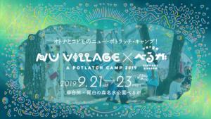 9/21〜9/23★NU Village - a potlatch camp 2019@白州尾白の森名水公園べるが