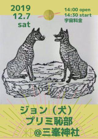 12/7(土)JON(犬)&プリミ恥部@秩父三峯神社
