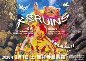 2020/2/1(土)『 犬彦RUINS 』@吉祥寺曼荼羅