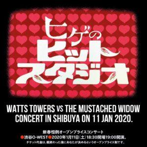 1/11(土)岸野雄一 オープンプライスコンサート@渋谷O_WEST ※ジョンはワッツタワーズのメンバーとして参加します