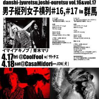 JON(犬)ライブ◆4.18(土) @ Casa Midori (カーサミドリ) 男子縦列女子横列 vol.17