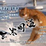2021/2/27(土)JON(犬)ライブ@長野ネオンホール