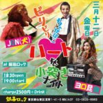 2021/3/12(fri)★JON(犬)ライブ@浅草銀幕ロック ※Sold Out