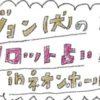 2/28(sun)★ジョン(犬)タロット占い@長野ネオンホール