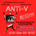 ANTIBOによるメディア企画、始動!(これは絶対すごい〜)