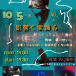 2021/10/5(火)『影響く歌踊るvol.04』