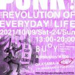 10/23sat 10/24sun 『NO Punks not DEAD!– 叫びのリズム / Crirythme 』Performance @北千住BUoY